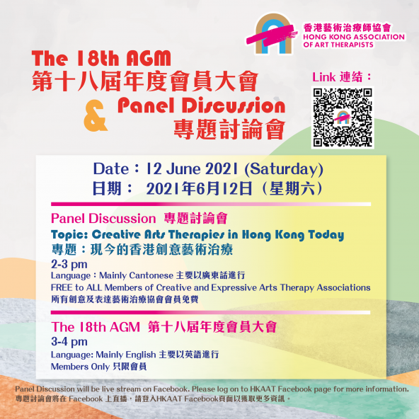 The 18th HKAAT AGM & Panel Discussion 第十八屆年度會員大會及專題討論會
