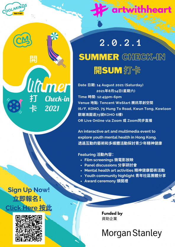 Coolminds x HKAAT:Summer Check-In『開Sum打卡』2021