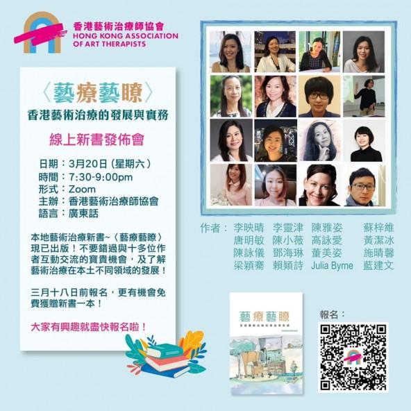 香港藝術治療師協會〈藝療藝瞭〉新書發佈會