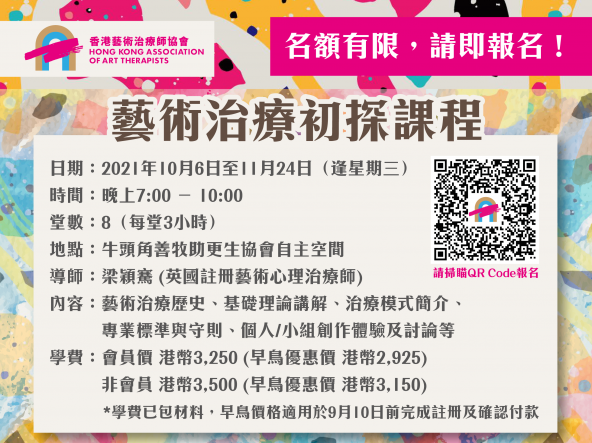 HKAAT Art Therapy Introductory Course 藝術治療初探課程 2021