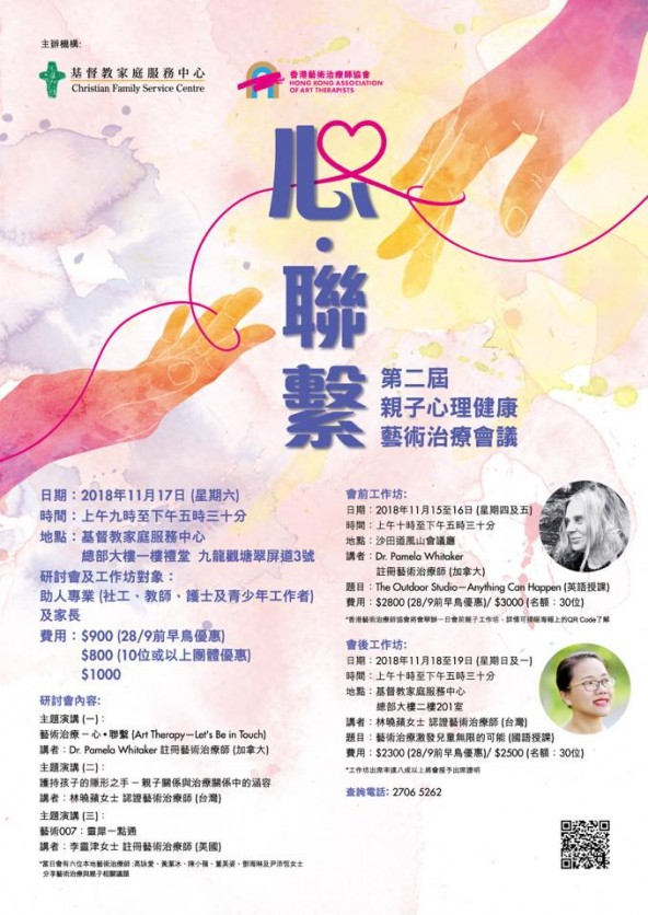 HeART Connect - Art Therapy Conference on Parent-child Relationship for Mental Wellness 2018 / 心.聯繫—親子心理健康藝術治療會議
